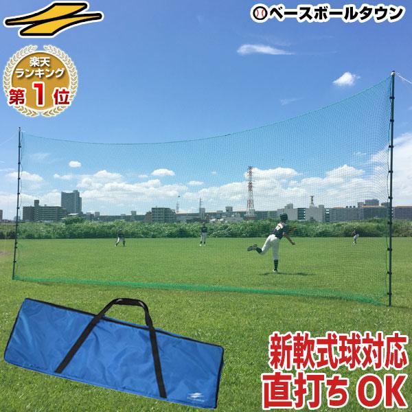 野球 練習 バックネット 軟式用 実打可能 7m×3m 収納バッグ付き 防球ネット 軟式M号・J号対応 打撃 バッティング グラウンド用品 ラッピング不可 FBN-7030BN フィールドフォース