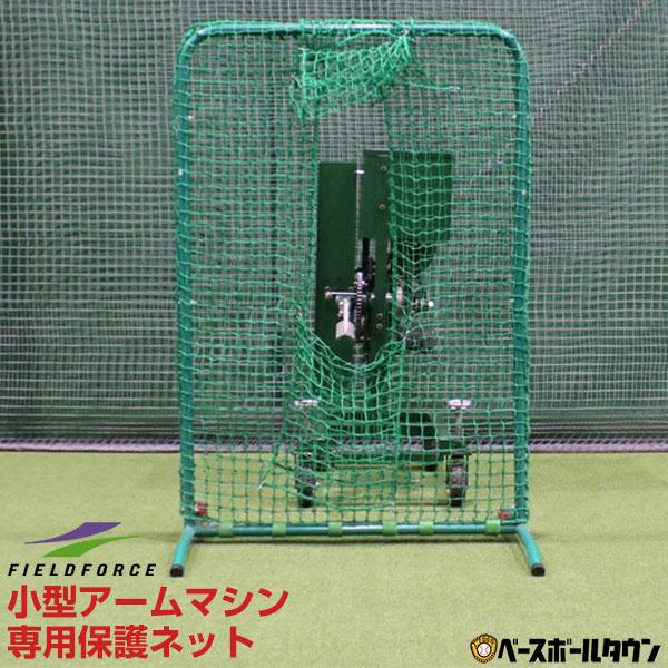 最大10%引クーポン 野球 練習 FKAM-1000専用保護ネット 1.5m×1m 硬式 軟式M号・J号対応 防球ネット 保護用ネット 硬式野球 軟式野球 ラッピング不可 FBNM-1510 フィールドフォース