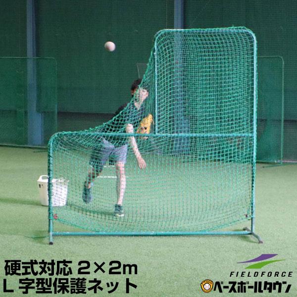 最大10%引クーポン 野球 練習 L字型保護用ダブルネット 投手用 2m×2m 硬式 軟式 ソフトボール対応 防球ネット 硬式野球 軟式野球 ラッピング不可 FBNP-2024W フィールドフォース
