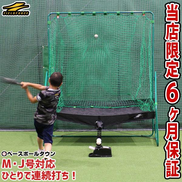 6ヶ月保証付 野球 練習 エンドレス打撃練習マシン 軟式M・J号球対応 ステップ&ヒットトスマシーン+専用ネットセット 電源不要 打撃 バッティング 軟式野球 ラッピング不可 FBT-312ARMS フィールドフォース