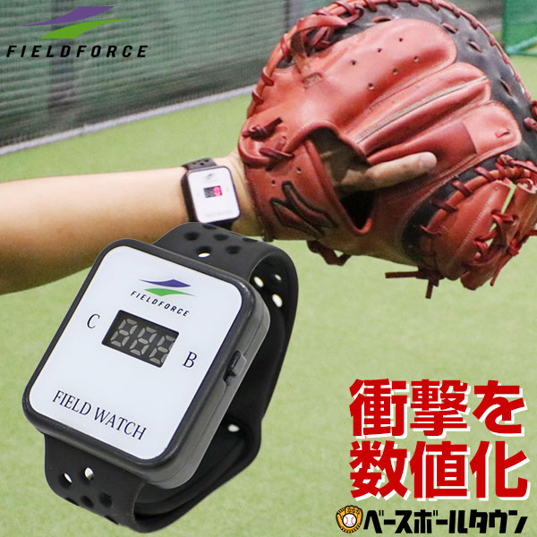 【年中無休】最大10%引クーポン ボタン電池おまけ 野球 練習 フィールドウォッチ 投球 ピッチング 球威 計測器 FFW-400 フィールドフォース