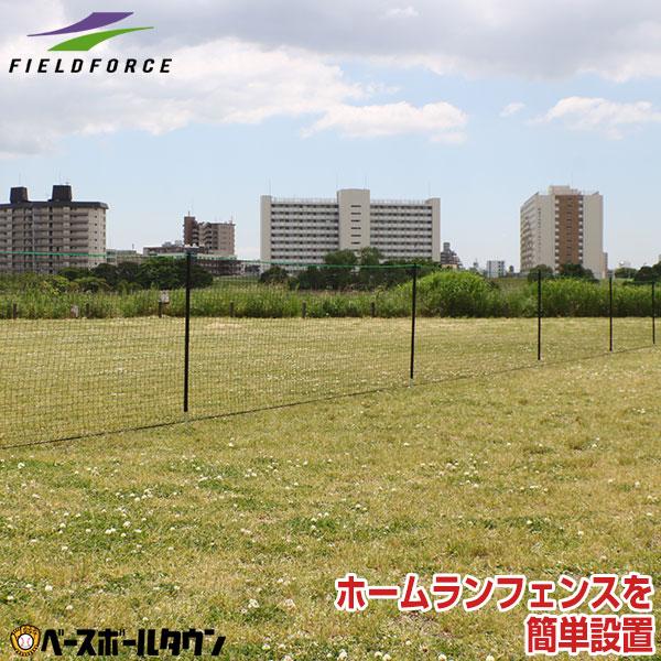 練習時の仕切りとしても グランド用品 柵 あす楽 野球 練習 通販 ホームランフェンス ネット ラッピング不可 トレーニング 収納バッグ付き フィールドフォース グラウンド用品 高さ1m×横幅30m 再再販 FHFN-1030 セット
