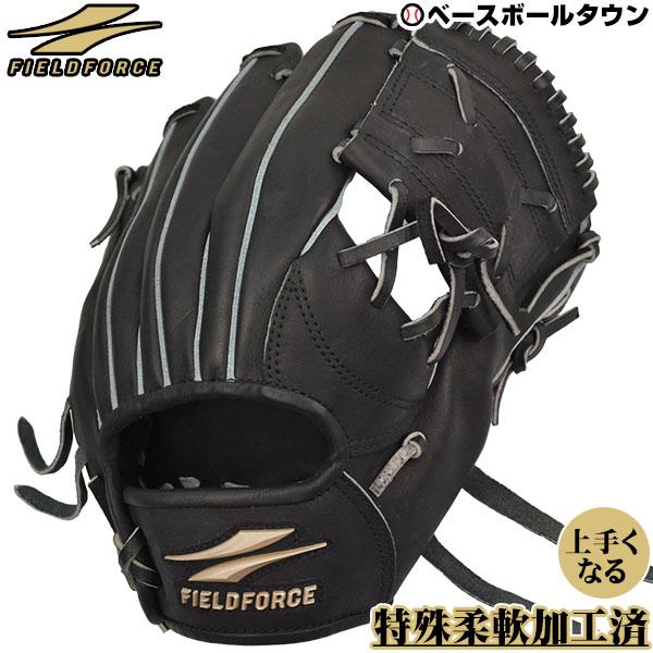 野球 柔らかいから上手くなる硬式グローブ 内野手用 天然皮革 ブラック 右投げ フィールドフォース 高校野球対応