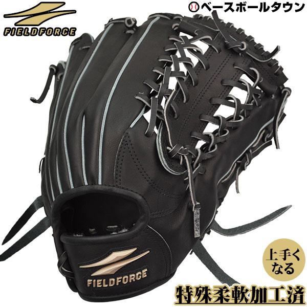 二千円引クーポン 野球 柔らかいから上手くなる硬式グローブ 外野手用 天然皮革 ブラック 右投げ 左投げ フィールドフォース 高校野球対応