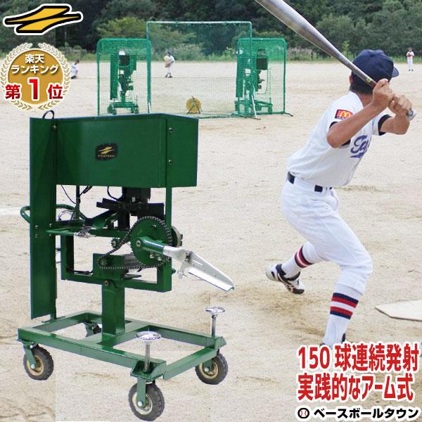最大10%引クーポン 野球 練習 小型アーム式ピッチングマシン 硬式・軟式M号・J号対応 70~110km FKAM-1000 ラッピング不可 フィールドフォース 入金確定後3-4週間ほどでお届け