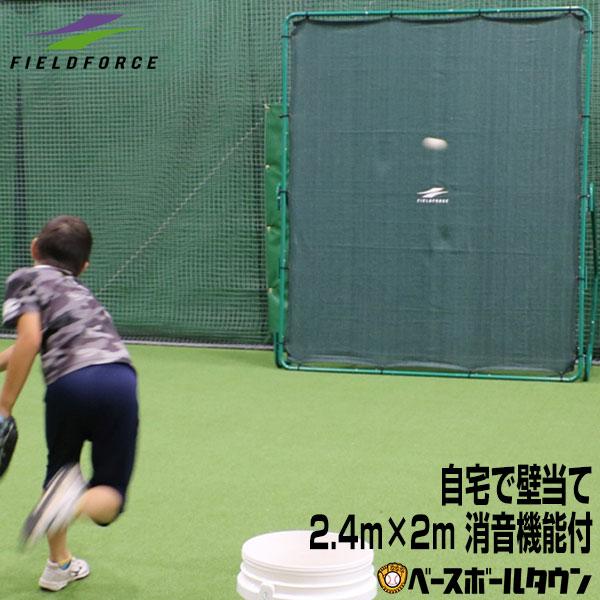 野球 投球・守備練習用 ドデカ壁あてネット 2.4×2.0m グリーンモンスター ラッピング不可 FKB-2420GMS フィールドフォース