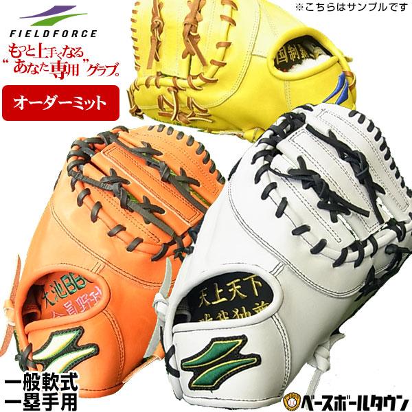 野球 完全オーダーミット 軟式用 グラブ刻印&文字刺繍サービス 一塁手向け 受注生産・約50日 フィールドフォース
