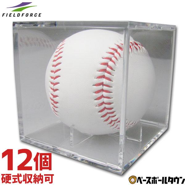 1ダース 12個 売り 1個あたり305円 あす楽 野球 サインボールケース 12個売り ボール別売り 硬式野球ボール対応 卒団 寄せ書き 卒業 激安挑戦中 記念グッズ 安心の定価販売 フィールドフォース FSC-8080 記念品