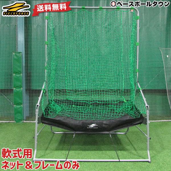 野球 練習 オートリターンネット ボール拾い不要 軟式M号・J号対応 バッティング FTM-230NET フィールドフォース ラッピング不可