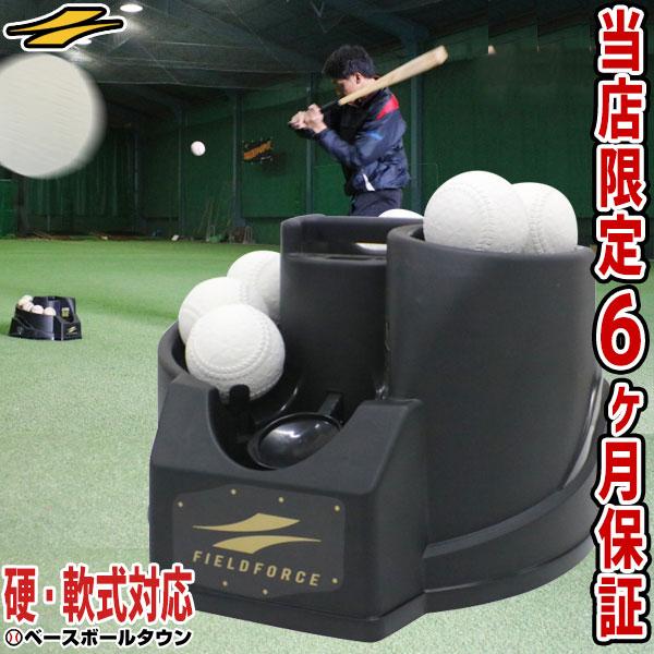 野球 練習 フロント・トスマシン 硬式 軟式M号・J号対応 ACアダプター付属 単一アルカリ電池対応 軽量設計 6ヶ月保証付き FTM-240 ラッピング不可 フィールドフォース