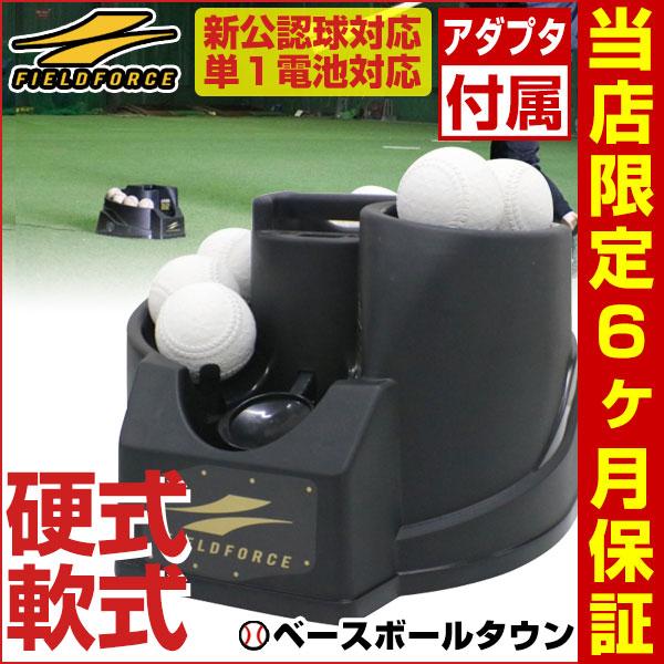 野球 練習 フロント・トスマシン 硬式・軟式ボール兼用 ACアダプター付属 単一アルカリ電池対応 軽量設計 6ヶ月保証付き FTM-240 ラッピング不可 フィールドフォース