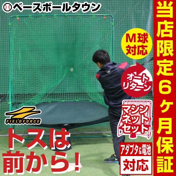 国産品 野球 練習 ボール拾い・パートナー不要 フロント・トスマシン&専用ネットセット 前からトスマシン ラッピング不可 6ヶ月保証付き FTM-240AR フィールドフォース, chama_cha 32c5af56