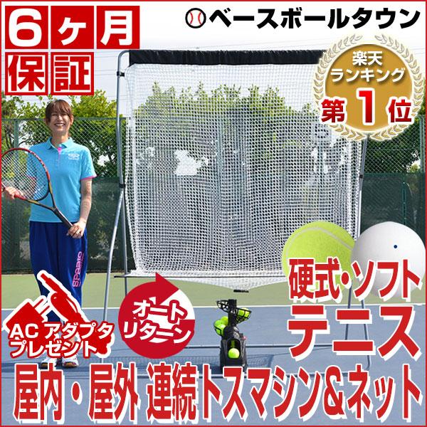 [テニスマシン(内蔵バッテリーモデル)] テニス 【代引き不可】 【沖縄・北海道・離島配送不可】 コンパクト 【同梱配送不可】 ボール容量約70球 ボール飛び出し角度調整 軽量 Tennis Tutor AP-CUBE-BASIC 【送料無料】 キューブボールマシン・ベーシック ボール出し機