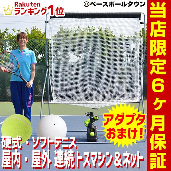 2wayエンドレステニス練習マシン マシン&ネットセット テニストレーナー 硬式テニス 軟式テニス ソフトテニス 電動球出し機 アダプター対応 ラッピング不可【11/22(木)発送予定 予約販売】