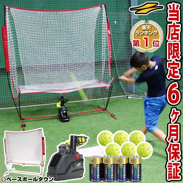 野球 練習 電池おまけ エンドレス打撃練習マシン トスマシン+専用ネット+穴あきボール6個セット 打撃 バッティング 6ヶ月保証付き FTM-263AR ラッピング不可 フィールドフォース