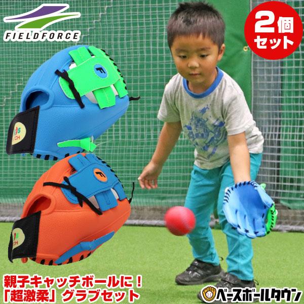 親子キャッチボールに 手の大きくない大人の方も あす楽 野球 全品最安値に挑戦 2個セット 上手くなるグローブセット キッズキャッチ 幼児~手の大きくない大人の方も トレーニング 専用ボール付 入門用 出群 フィールドフォース ステージ0 超激柔 FUG-245 ポリウレタングラブ
