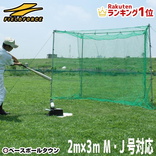 野球 練習 バッティングゲージ ネット 軟式用 2.0×3.0m 固定ペグ・ハンマー付き M号対応 打撃 バッティング 軟式野球 観音開き型フレーム ラッピング不可 FBN-2010N2 フィールドフォース あす楽