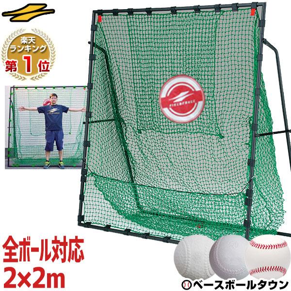野球 練習 ネット 硬式 軟式M号・J号 ソフトボール対応 2m×2m 専用バッグ・ターゲット付き 打撃 バッティング FBN-2020H2 フィールドフォース ラッピング不可