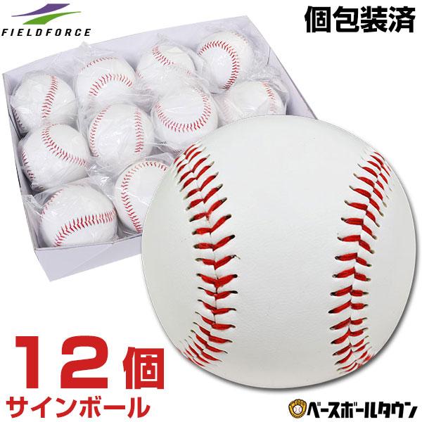 サイン球 ダース売り あす楽 野球 サインボール 硬式球デザイン 再入荷 予約販売 12個売り 個包装済み 価格 寄せ書き 卒業 フィールドフォース 記念品 卒団 記念グッズ FSB-0905