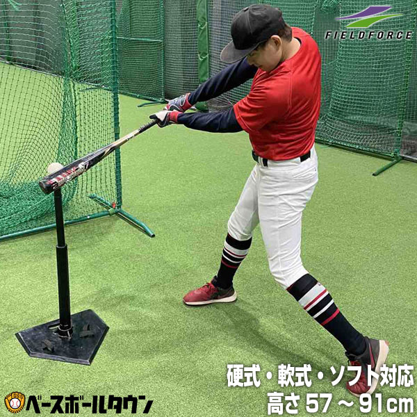 持ち運びしやすくなってリニューアル バッティング ティー打撃 野球 練習 バッティングティースタンド 男女兼用 硬式 軟式M号 高さ約57~91cm FBT-321 J号 デポー ソフトボール対応 トレーニング 打撃 フィールドフォース
