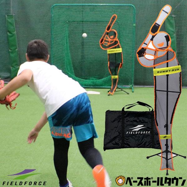室内練習 ダミー人形 制球力 コントロール ストライクゾーン あす楽 野球 ダミーくん バッター 右・左打者対応 一般・ジュニア兼用 軟式用 投球 ピッチング イップス FDM-153 フィールドフォース トレーニング ラッピング不可