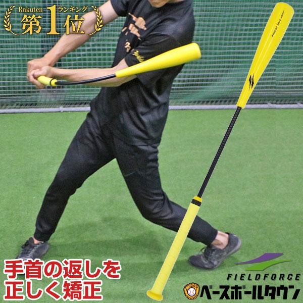 室内練習 トス ティー打撃で実打可 フォーム改善 あす楽 野球 トレーニングバット インサイドアウトバット 硬式 本物 ラッピング不可 バッティング ソフトボール 実打可能 FIOB-8355 打撃 軟式 フィールドフォース 迅速な対応で商品をお届け致します