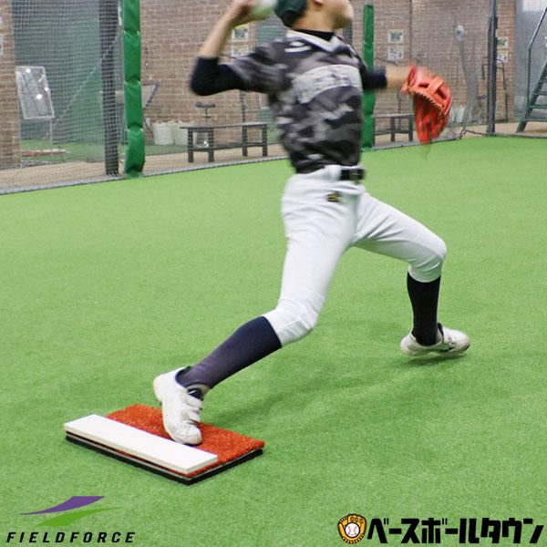 今だけ収納バッグおまけペグ不要!置くだけ簡単&スパイクでの使用もOK あす楽 収納バッグおまけ 野球 練習 ピッチプレート 学童公式サイズ 投球 ピッチング 投手 ピッチャー用プレート 投手用プレート 簡易マウンド FPP-1046 フィールドフォース トレーニング