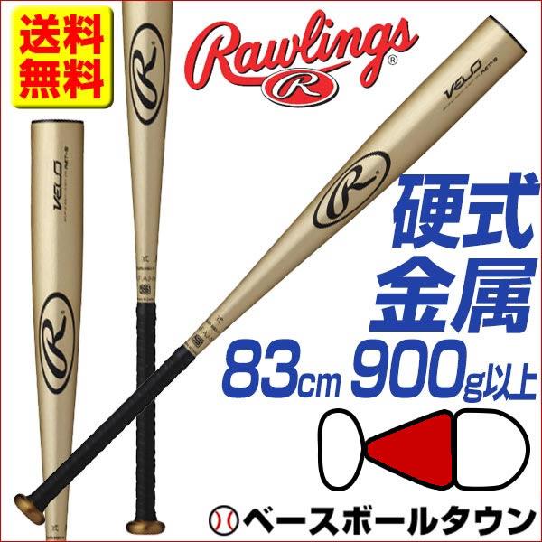 野球 バット 硬式 一般用 50%OFF 最大12%引クーポン ローリングス 金属 VERO ビロ 83cm 900g以上 ミドルバランス ライトゴールド BH7FVE P2_B BT_P2 B_P3