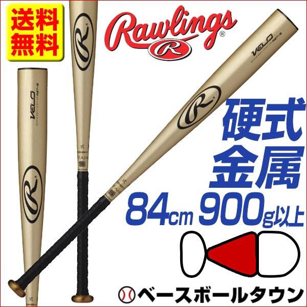 送料無料 野球 バット 硬式 一般用 55%OFF ローリングス 金属 VERO ビロ 84cm 900g以上 ミドルバランス ライトゴールド BH7FVE B_P3 あす楽
