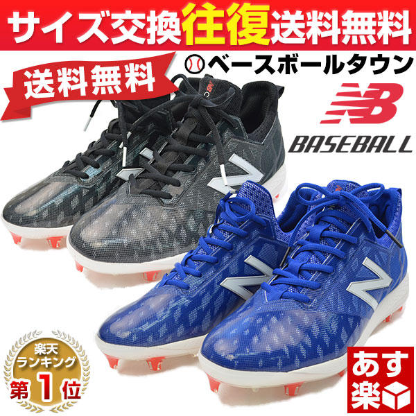 20%OFF 最大1200円引クーポン スパイク 野球 ニューバランス NewBalance COMPOSITE 2018モデル ローカット COMPBK1 COMPTD1 靴