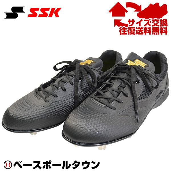 スパイク 野球 SSK 埋込金具 プロエッジ マキシライトV ブラック×ブラック ローカット ESF3001 SSK最軽量モデル 一般用 高校野球