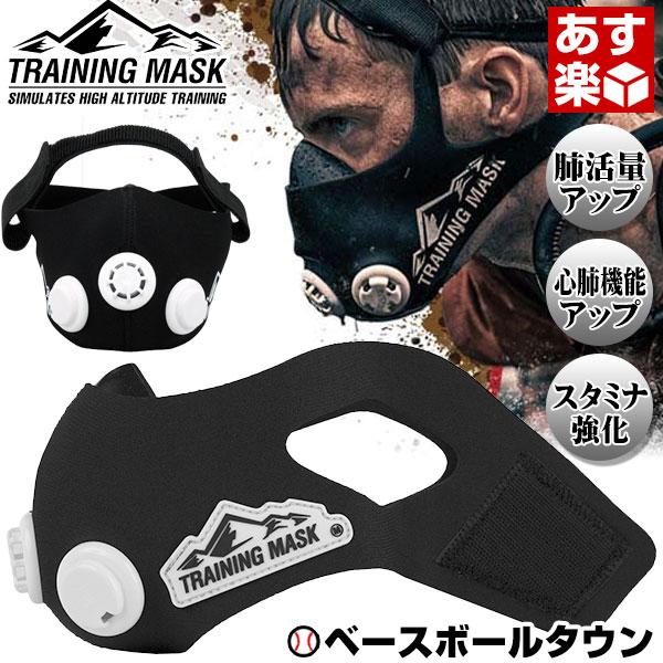 最大14%引クーポン トレーニングマスク2.0 エレベーションマスク 低酸素 高地トレーニング 肺活量