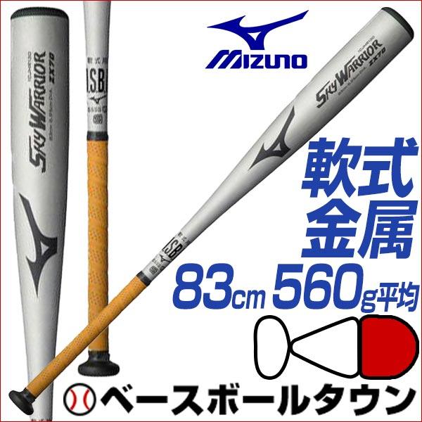 ミズノ 軟式金属バット スカイウォーリア 83cm 560g平均 トップバランス シルバー 日本製 1CJMR13083 2018 一般用 B_P3