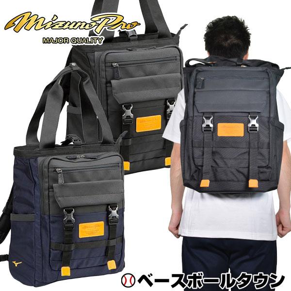 最大10%引クーポン 野球 バックパック ミズノプロ トートPTY 約22L バック1FJD8406 バッグ かばん トート 0630p10_bag あす楽