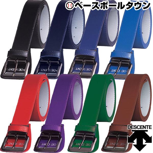 <野球用品/ベルト>DESCENTE(デサント)コードレ(レギュラーサイズ)高校野球対応40mm巾×110cmC-992