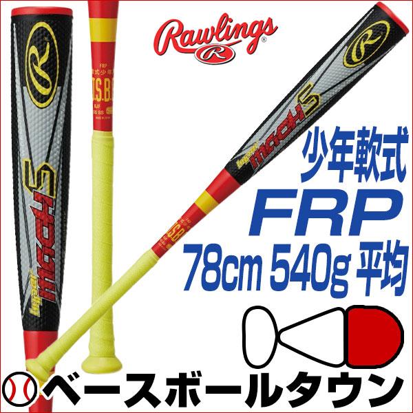 野球 バット 軟式 少年用 ローリングス FRP ハイパーマッハS 78cm 540g平均 トップバランス ブラック/レッド J号球対応 BJ8FHYMAST ジュニア HYPERMACH-S 0802_bat1