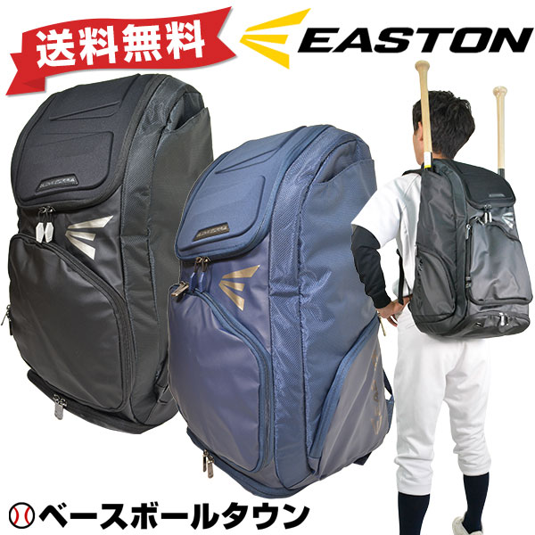 最大14%引クーポン イーストン バックパック リュック バット2本収納可 メンズ 男性 一般 大人 E500JKBP E500J-KBP バット収納 0630p10_bag