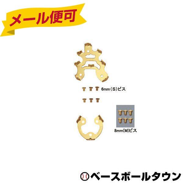 蔵 ASICS アシックス スパイダークロウ 取替用8本歯金具 ビス式 RakutenスーパーSALE スーパーSALE 取寄 GSZSC2 商舗 メール便可