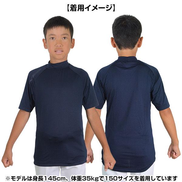 3240円で送料無料野球アンダーシャツミズノ少年用半袖ハイネックジュニア用12JA5P53メール便可