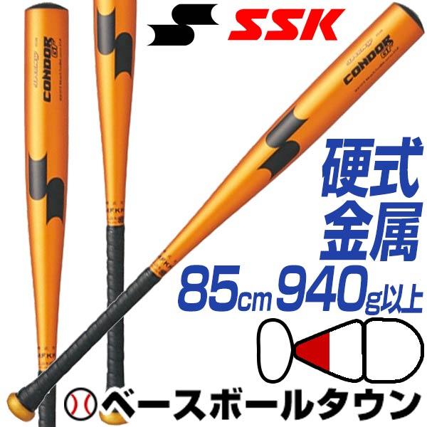 全品8%引クーポン SSK スーパーニューコンドルGF 硬式金属バット オールラウンドバランス 85cm SSK 0630p10_bat・940g以上 オレンジゴールド SCK1515 SCK1515 0630p10_bat B_P3, 自転車通販 スマートファクトリー:c7ea27d5 --- organicoworking.com.br