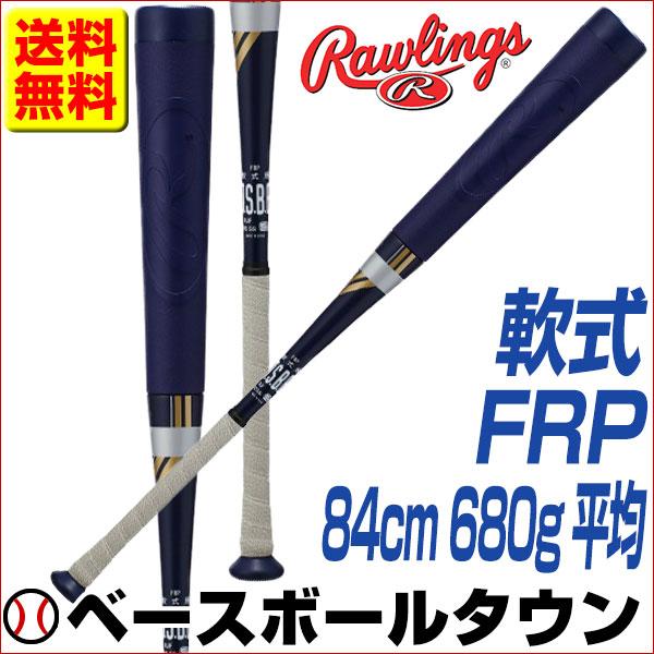 最大14%引クーポン ローリングス 軟式FRPバット ハイパーマッハY 84cm 680g平均 トップバランス ネイビー M号球対応 BR8FHYMAYT 野球 一般 B_P3