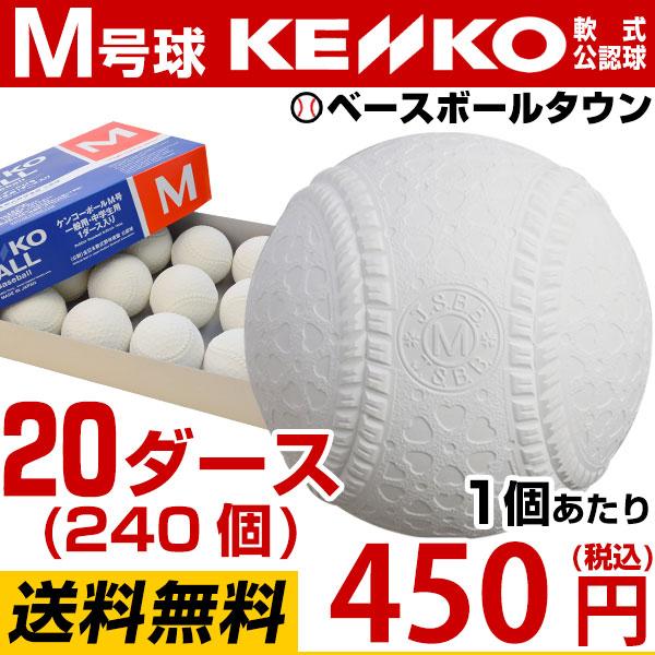 決算クーポンで10%OFF もれなく打順表3冊オマケ 32%OFF ナガセケンコー お得な20ダース売り(240個) 軟式野球ボール M号 一般・中学生向け メジャー 検定球 ダース売り 新公認球 M球 0630_last3off