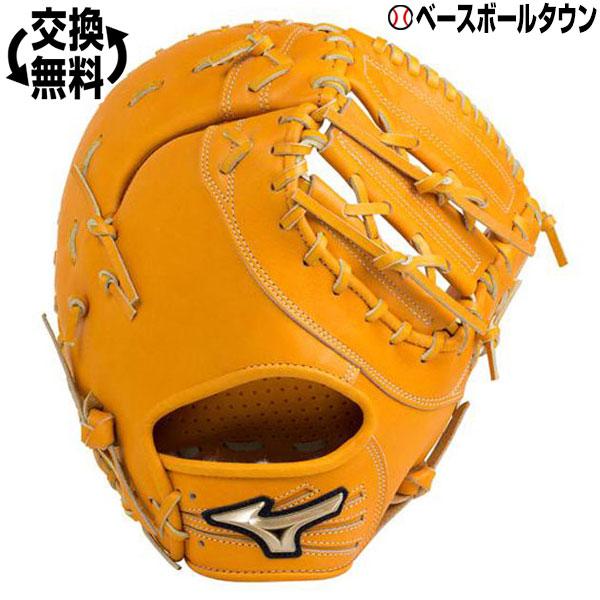 ミズノ グローバルエリート 硬式ファーストミット 2018 Hselection02 一塁手用 TK型 右投用 オレンジ 1AJFH18300 一般用 グラブ袋プレゼント