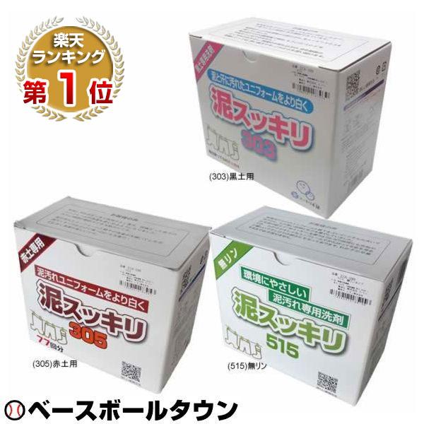 あす楽 野球 洗剤(泥すっきり) 1500g 2ZA590 ミズノ