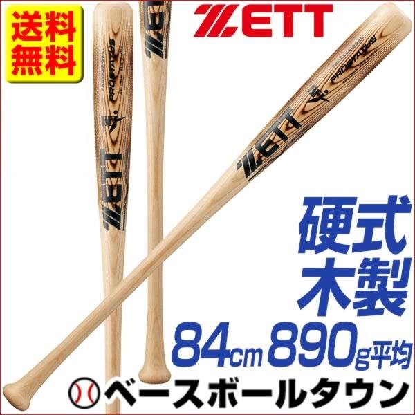 最大10%引クーポン 送料無料 野球 バット 硬式 一般用 ゼット 木製 プロステイタス プレミアム 84cm 890g平均 焼き加工 BWT13884P 2018モデル