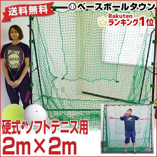 テニス練習用ネット 硬式・ソフトテニスボール対応 2m×2m 専用バッグ・ターゲット付き テニスネット ラッピング不可 FBN-2020H2 フィールドフォース あす楽