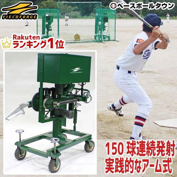 野球 練習 小型アーム式ピッチングマシン 硬式・軟式対応 70~110km FKAM-1000 フィールドフォース 入金確定後2-3週間ほどでお届け