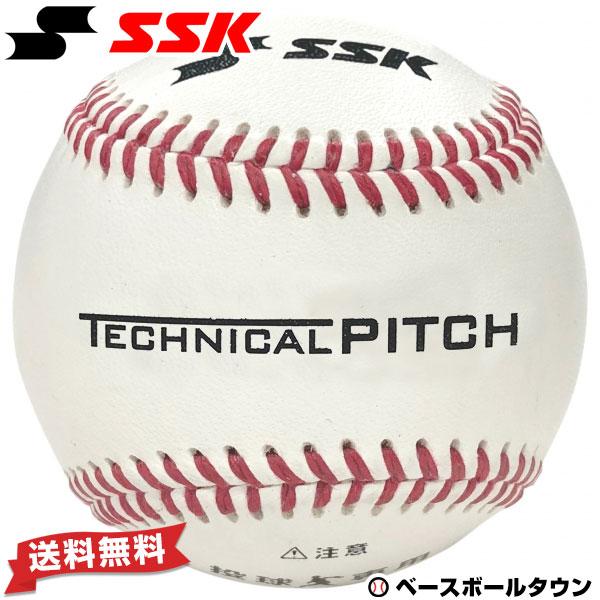 最大1500円引クーポン 送料無料 SSK テクニカルピッチ 投球測定トレーニングボール TP001 あす楽