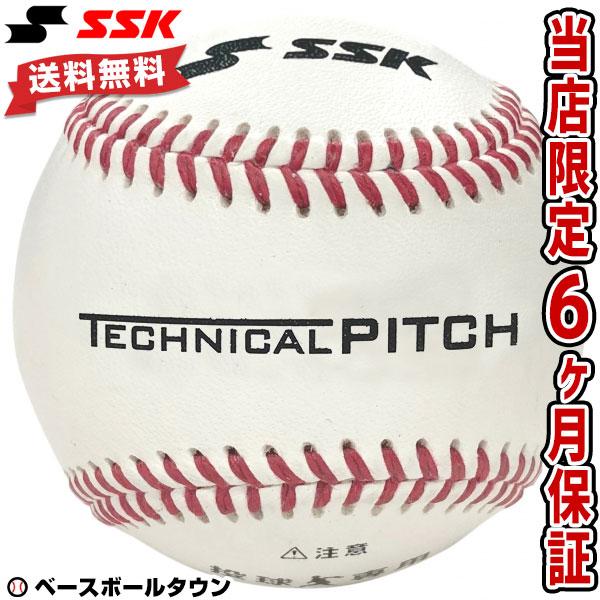 当店限定6ヶ月保証 SSK テクニカルピッチ 投球測定トレーニングボール TP001 あす楽