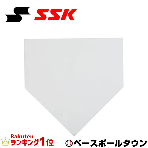 エスエスケー 野球 ホームベース あす楽 少年用 SSK YHN5J 入荷予定 ディスカウント ジュニア 5mm厚